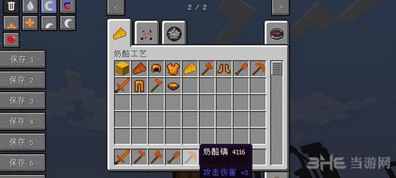 我的世界1.7.10奶酪工艺MOD截图1