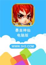 暴走神仙电脑版PC安卓破解版v1.1.9