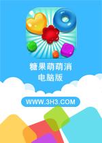 糖果萌萌消电脑版官方中文版v3.4.0