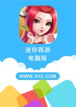 迷你西游电脑版PC安卓版v1.5.178