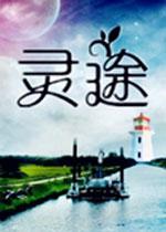 灵途中文硬盘版