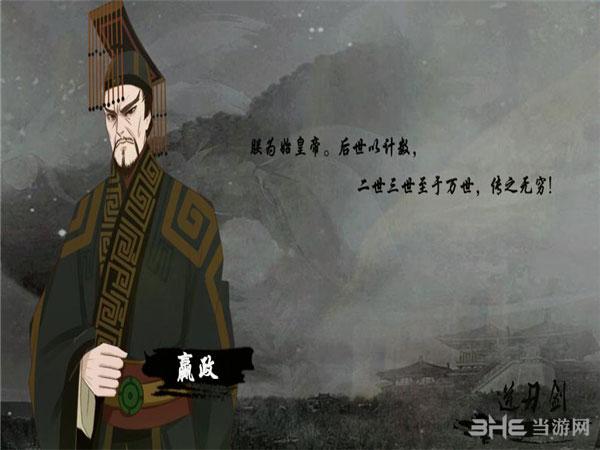 逆刃剑截图1