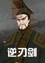 逆刃剑中文破解版