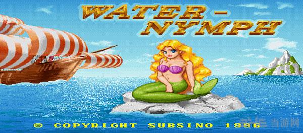 水之女神截图1