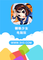 钢铁少女电脑版安卓PC版v11.0.0.1