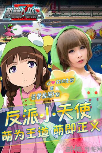 机器人少女Z电脑版截图4