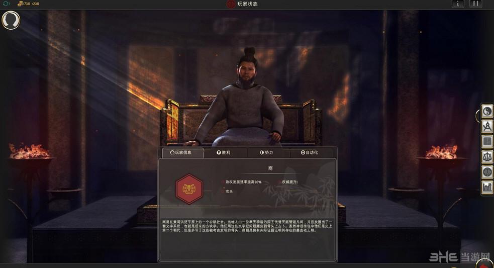东方帝国简体中文汉化补丁截图0