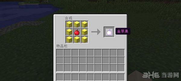 我的世界1.9可合成的附魔金苹果MOD截图0