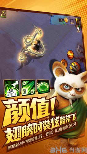 功夫熊猫3电脑版截图2