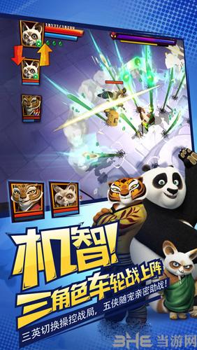 功夫熊猫3电脑版截图4