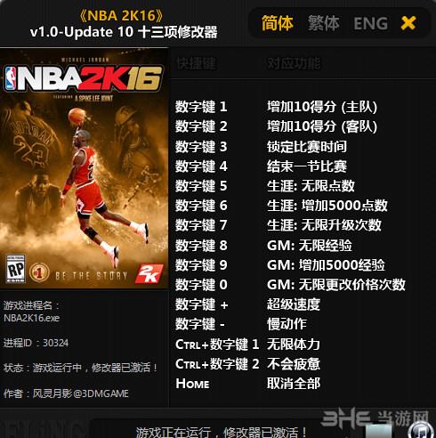 NBA 2K16十三项修改器截图0