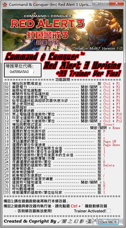 红色警戒3起义时刻33项修改器截图0