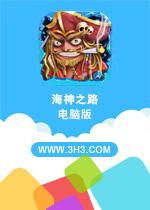 海神之路电脑版官网电脑版v3.9