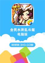 全民水浒乱斗版电脑版PC安卓版v2.1.2