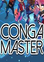 康茄大师(Conga Master)v2.0.0.2硬盘版