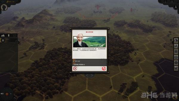 东方帝国LMAO中文汉化补丁截图2
