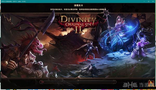 神界:原罪2简体中文汉化补丁截图2