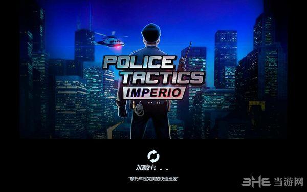 警察战术:帝国简体中文汉化补丁截图0