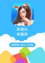 妖姬OL电脑版PC安卓版v1.8.2