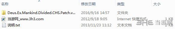杀出重围:人类分裂简体中文汉化补丁截图4