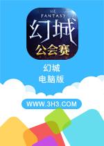幻城电脑版PC安卓版v1.1.55