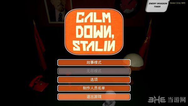斯大林请冷静简体中文汉化补丁截图0