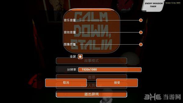 斯大林请冷静简体中文汉化补丁截图1