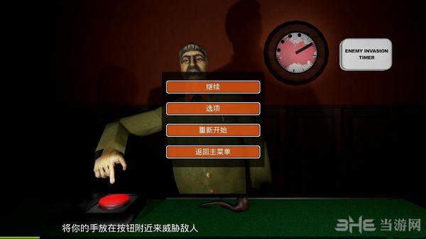 斯大林请冷静简体中文汉化补丁截图3