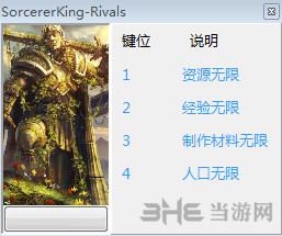 术士之王:竞争对手四项修改器截图0