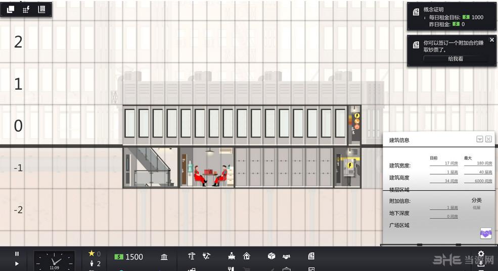 大厦管理者独立游戏汉化组汉化补丁截图3