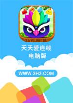 天天爱连线电脑版PC中文版V1.1