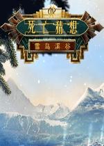 死亡猜想5:雪鸟溪谷(Dead Reckoning 5:Snowbird's Creek)汉化中文典藏版