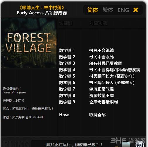 领地人生:林中村落E.A.八项修改器截图0