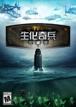 生化奇兵2:重制版(BioShock™ 2 Remastered)中文破解版