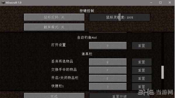 我的世界1.8自动钓鱼MOD截图0