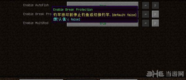 我的世界1.8自动钓鱼MOD截图3