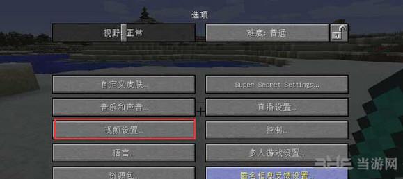 我的世界1.8-1.10.2 高清修复OptiFine截图0