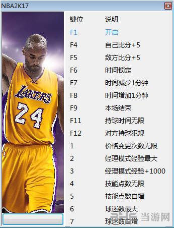 NBA 2K17十五项修改器v1.0.0.16917截图0