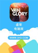虚荣电脑版(Vainglory)PC安卓中文版v2.1.2