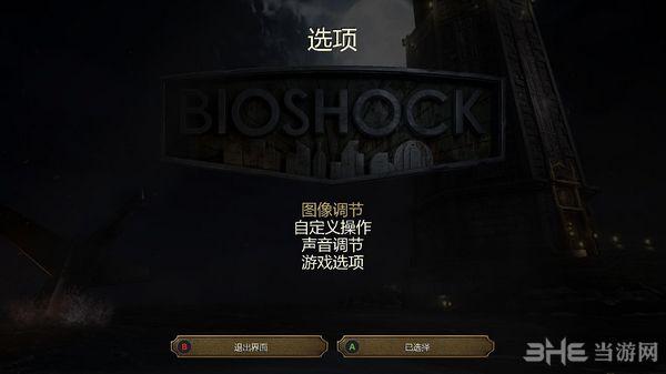 生化奇兵1:重制版简体中文汉化补丁截图0