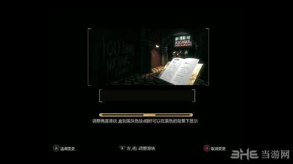 生化奇兵1:重制版简体中文汉化补丁截图1