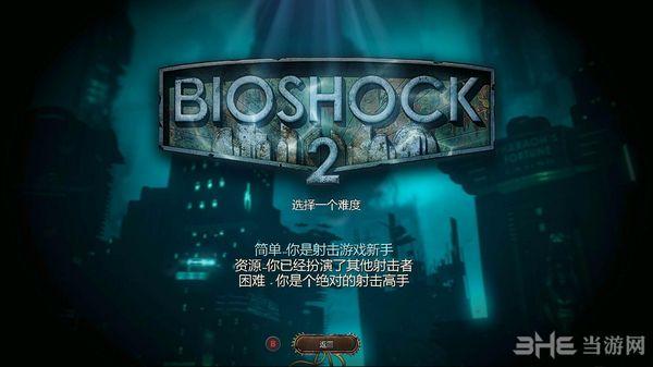 生化奇兵2:重制版简体中文汉化补丁截图2