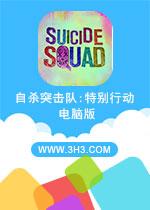 自杀突击队:特别行动电脑版安卓版V1.0