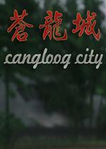 苍龙城中文版