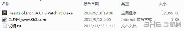 钢铁雄心4简体中文轩辕汉化补丁截图4