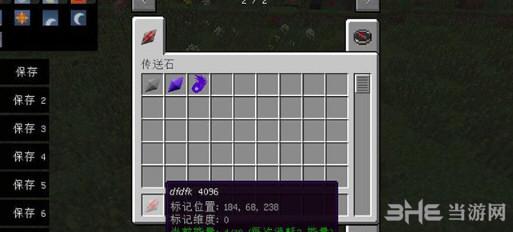 我的世界传送石MOD截图4