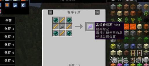 我的世界传送石MOD截图2