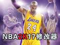 NBA 2K17多功能追忆修改器