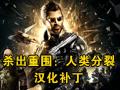 杀出重围:人类分裂简体中文汉化补丁