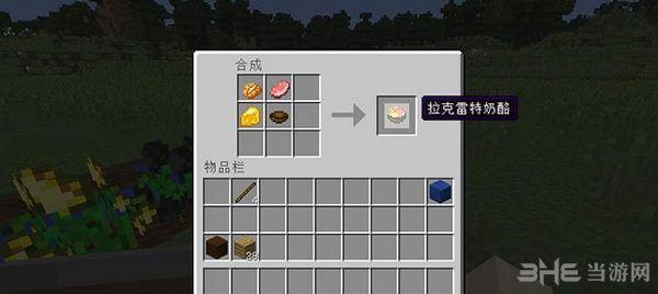 我的世界1.10.2矿石种子MOD截图0